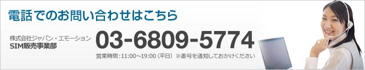 電話でのお問い合わせはこちら 03-6089-5774