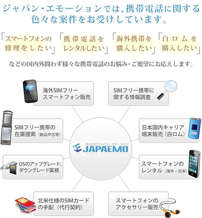 国内外問わず様々な携帯電話のお悩み・ご要望にお応えします。