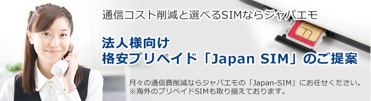 法人様向け格安プリペイド「Japan SIM」のご提案
